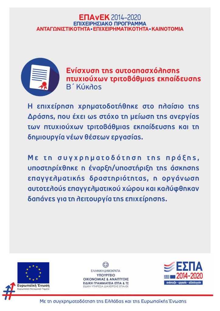 Κείμενο ΕΣΠΑ 2014-2020
